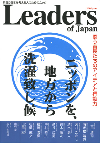 Leaders of Japan
